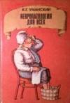 Купить книгу К. Г. Уманский - Невропатология для всех