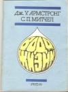 Купить книгу Армстронг Дж. У., Митчел С. П. - Вода жизни