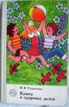 купить книгу Студеникин М. Я. - Книга о здоровье детей.