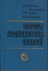 Тонкова-Ямпольская Р. В., Черток Т. Я., Алферова И. Н. - Основы медицинских знаний