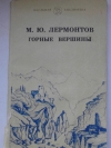 Купить книгу Лермонтов М. Ю. - Горные вершины.