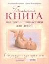 Купить книгу Васичкин В., Тихомирова И. - Большая книга массажа и гимнастики для детей. От рождения до трех лет