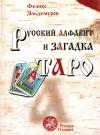 Купить книгу Ф. П. Эльдемуров - Русский алфавит и загадка Таро. Книга 1: Человек и Слово