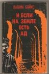 Купить книгу Бойко Вадим - ... И если на земле есть ад