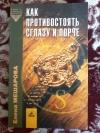 купить книгу Мешарова Е. - Как противостоять сглазу и порче