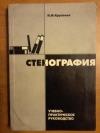 Купить книгу Круглова Н. И. - Стенография: Учебно - практическое руководство
