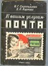 Карлова Е. Л., Скропышева В. Г. - К вашим услугам-почта. 2-е издание, переработанное и дополненое