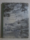 купить книгу Сладков Н. И. - В лес по загадки