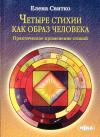 Купить книгу Елена Свитко - Четыре стихии как образ человека. Практическое применение стихий