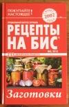 Купить книгу  - Рецепты на бис. Заготовки