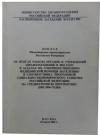 Купить книгу [автор не указан] - Доклад Министерства здравоохранения Российской федерации 2001 год