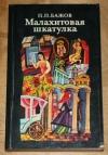 Купить книгу Бажов, П.П. - Малахитовая шкатулка