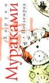 Купить книгу Мураками Харуки - Послемрак