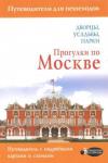 Купить книгу Жукова А. - Прогулки по Москве: дворцы, усадьбы, парки