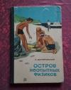 Купить книгу Домбровский К. - Остров неопытных физиков (книга для детей)