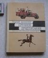 Купить книгу Алексеев - Срочное предписание (книга для детей)