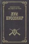 Купить книгу Буссенар, Луи - Том 3. Охотники за каучуком