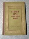 Купить книгу Жилкина, Жилкин - Ручной труд в начальной школе 1958 г
