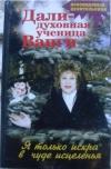 Купить книгу Далквист Г. (Дали) - Я только искра в чуде исцеленья...
