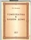 Купить книгу Великов В. А. - Гомеопатия в вашем доме. Популярное руководство-памятка.