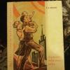 Купить книгу Левшин Л. А. - Мальчик - мужчина - отец