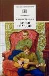 Купить книгу Булгаков Михаил Афанасьевич - Белая гвардия.