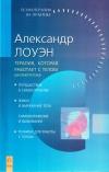Купить книгу Александр Лоуэн - Терапия, которая работает с телом (Биоэнергетика)