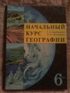 Купить книгу Герасимова Т. П., Неклюкова Н. П. - Начальный курс географии. 6 класс