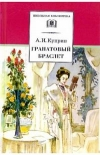 Купить книгу Куприн Александр Иванович - Гранатовый браслет. Повести и рассказы.