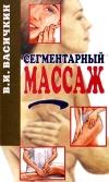 купить книгу В. И. Васичкин - Сегментарный массаж