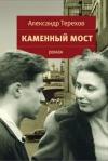 Купить книгу Александр Терехов - Каменный мост