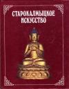 Купить книгу Батырева С. Г. - Старокалмыцкое искусство.
