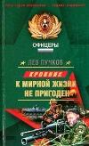 Купить книгу Пучков, Лев - К мирной жизни не пригоден