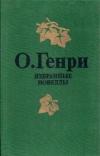 Купить книгу О'Генри - Избранные новеллы