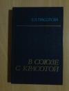 Купить книгу Прасолова Е. Л. - В союзе с красотой
