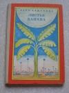 Купить книгу Абдулова Вера - Листья банана (для детей)