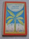 Абдулова Вера - Листья банана (для детей)