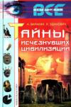 Купить книгу Варакин А., Зданович Л. - Тайны исчезнувших цивилизаций