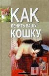 Купить книгу Беляев, Н.В. - Как лечить вашу кошку
