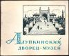 Купить книгу [автор не указан] - Алупкинский дворец-музей