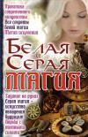 Купить книгу О. В. Завязкин - Белая и серая магия