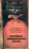 Купить книгу С. Н. Олехник, Ю. В. Нестеренко, М. К. Потапов - Старинные занимательные задачи