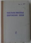 Купить книгу Под ред. Хакимова - Кабельно-линейгые сооружения связи