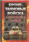 Купить книгу Дайнес Владимир - Бронетанковые войска Красной Армии