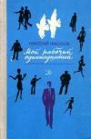Купить книгу Николай Никонов - Мой рабочий одиннадцатый