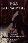 Купить книгу В. В. Цепкало - Код бессмертия: Тайна смерти и воскрешения человека