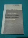 Купить книгу Лобанова Л. Г. - Сборник французских словосочетаний и идиоматических выражений