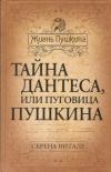 Купить книгу Витале С. - Тайна Дантеса или пуговица Пушкина