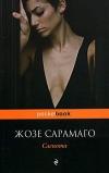 купить книгу Жозе Сарамаго - Слепота