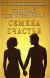 Купить книгу Н. И. Шерстенников - Семена счастья